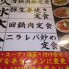 横浜 中華一 龍王20200829 ニラレバ定食