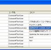 TFS2010のAPIを使用して変更セットの情報を取得する