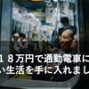 月額18万円で通勤電車の乗らない生活を手に入れました。