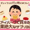 iHerbで買える効果絶大なダイエットサプリ3選!【食べすぎ対策】