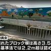 大阪府北部地震で倒壊して9歳の女児が死亡した寿栄小学校のブロック塀が違法建築だった事が判明!昨年1月の業者の点検でも報告はされなかった模様!!