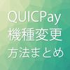QUICPay(クイックペイ)機種変更の方法まとめ【備忘録】