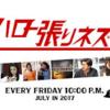 7月14日スタート金曜ドラマ「ハロー張りネズミ」ナビ