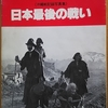 《沖縄戦記録写真集》『日本最後の戦い』再読
