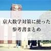 京大に合格するまでに使った数学の参考書まとめ!
