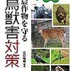 農作物を守る鳥獣害対策 動物の行動から考える