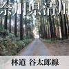 【動画】神奈川県清川村 林道 谷太郎線