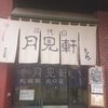 札幌で食べた味噌ラーメン。札幌駅からも近くてアクセス抜群!
