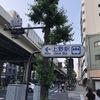 東京に来てます.