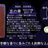 【水曜日の甘口一杯】京の華 純米大吟醸 袋吊り 『雫』【FUKA🍶YO-I】