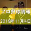 プロ野球最新情報【2019年11月4日】