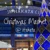 【2019年】福岡・博多駅前でやっているクリスマスマーケットに行ってきました!