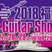 【2018福岡ギターショー】ウクレレブース紹介第㉖弾!モリダイラ楽器(KOU、G-String)