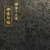 鎌倉十三仏霊場の御朱印・全種類