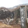 米子大瀑布の絶景の紅葉のはずが雪化粧!紅葉の見頃時期とアクセスの詳細