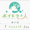 第14回『hana10さん』【ボイスドラマ活動者インタビュー企画「ボイドラと人」】