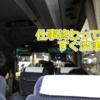 24時間耐久沼津弾丸旅行「実行編」前編 ~とりうみトラベル Mar. 2019~