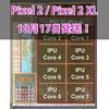 10月17日、米国GoogleストアにてPixel Visual Core搭載『Pixel 2 / Pixel 2 XL』の発送開始!