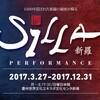 【慶州・公演】新羅:バーシーラ