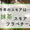 【スタバ新作】「抹茶スモアフラペチーノ®」今年のスモアは濃厚抹茶フラペ!