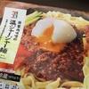 セブンイレブン ジャージャー麺を食べました。