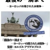 6/15 ドキュメンタリー上映会開催!