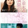 04月08日、柳憂怜(2015)