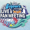 Aqours クラブ活動 LIVE&FAN MEETING ~Landing action Yeah!!~幕張公演感想LV視点 2018.3.11