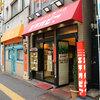 日陸本社のランチ事情 ~カレー編~