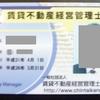 賃貸不動産経営管理士証が届きました。