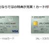 学生に絶対におすすめ!!最強のクレジットカードとは??