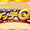 世界の果てまでイッテQ! 5/13 感想まとめ
