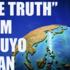 【第13弾】松居一代の英語の動画を全文文字起こし&翻訳してみた。
