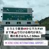 香港とマカオは繋がっている⁉︎