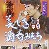 「美しき酒呑みたち」DVD発売決定!