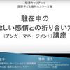 【開催報告】(5/4開催)キャリアにも育児にも役立つアンガーマネジメント研修(会員限定、NGO寄付型講座)