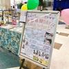 はじめての楽器体験DAY!レポート!!