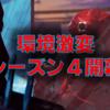 【Apex Legends】シーズン4開幕!パッチ・アプデ内容まとめ|環境/メタ激変
