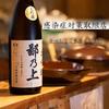 【オススメ5店】広島駅・横川・その他広島市内(広島)にある日本酒が人気のお店