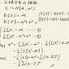 【統計検定準一級】第8章 統計的推定の基礎 #2【番外編】