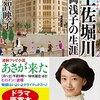 NHK連続テレビ小説「あさが来た」第156話(最終話)から学ぶ女性のスマート・キャリア