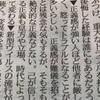 新潟日報から学ぶ