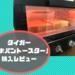 タイガー【うまパントースター( KAE-G13N)】の購入レビュー