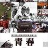 50年前の高校球児たちを映したドキュメンタリー映画♪♪『第50回全国高等学校野球選手権大会 青春』-ジェムの気になる映画