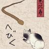 「其のまま地口 にゃまの手線」26.恵比寿(えびす)/へびく