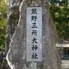 熊野三所大神社参拝