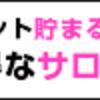 コレカラスタイル特集 No.3