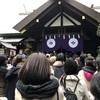 都内をフラフラと初詣、東京大神宮・靖国神社・有楽町・銀座