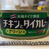 コスパ最高、タイカレーの缶詰【チキンとタイカレー(グリーン)/いなば食品】