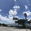 沖縄 那覇で朝ごはん。 台湾風お粥を食べる。